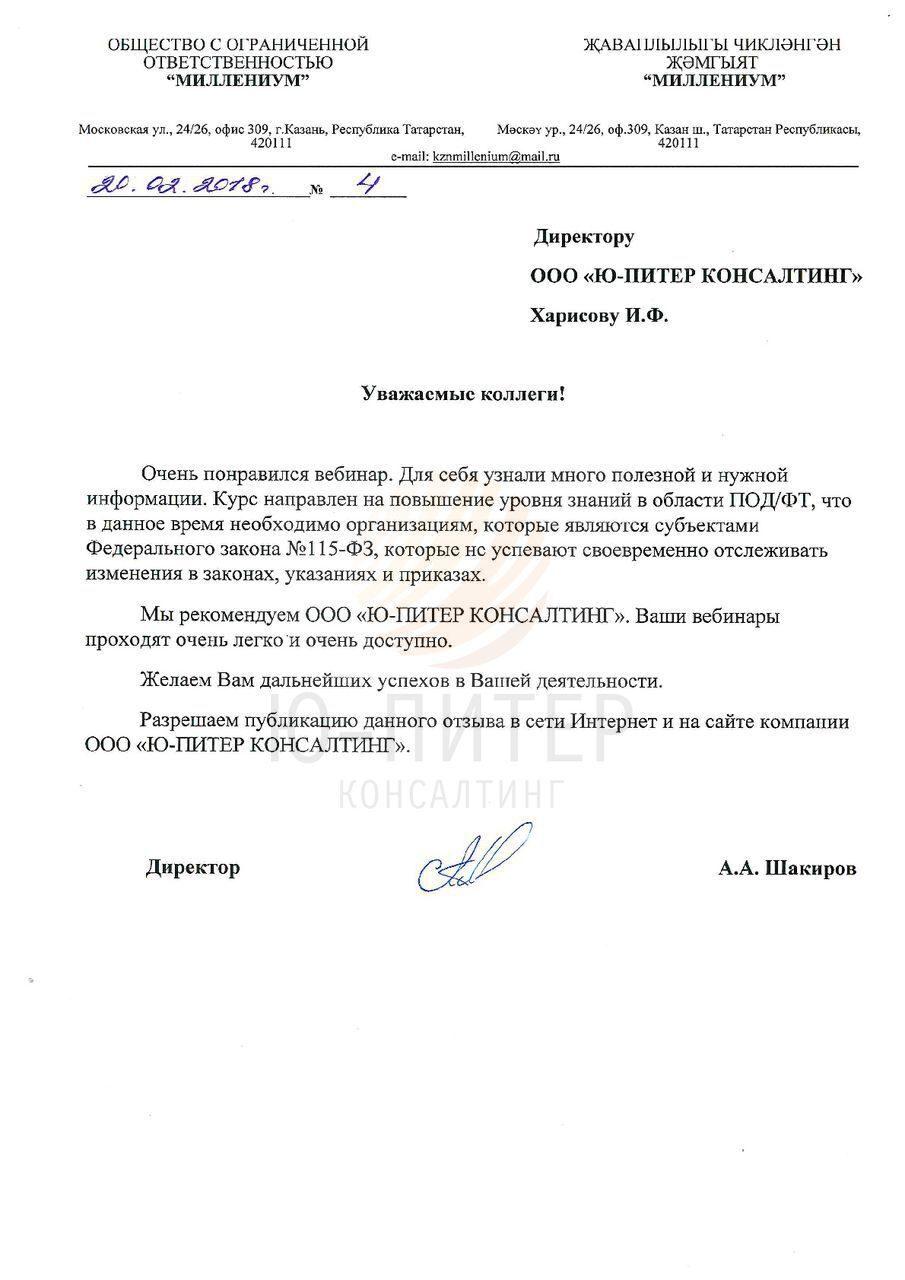 образец приказа о назначении специального должностного лица ответственного за реализацию правил внутреннего контроля
