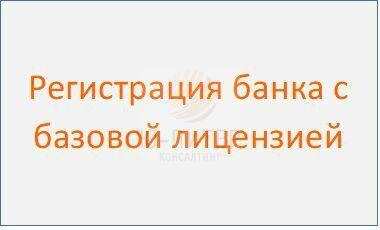 Как оплатить кредит Тинькофф через интернет банковской