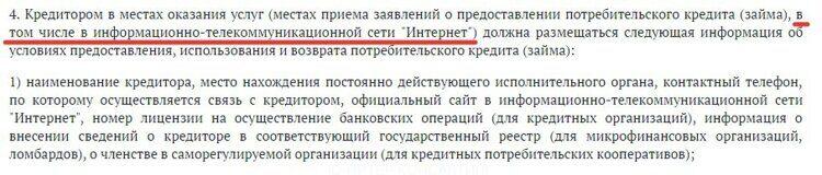 informaciya_o_zajmah.jpg